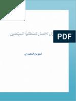 دوال اكسل المنطقية.pdf