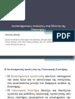 Διεπιστημονικές Αναλογίες Στη Μελέτη Της Οικονομίας_Κοψιδάς Οδυσσέας