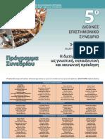 Programma Synedriou Iake 2019