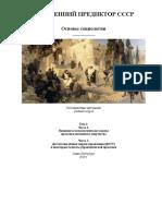 Osnovy_sotsiologii_1_chast_KOB.pdf