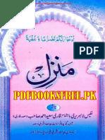 Manzill Quranic Wazaif.pdf
