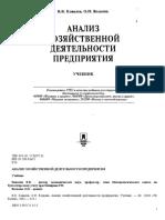 Ковалев В.В., Волкова О.Н. - Анализ Хозяйственной Деятельности Предприятия, 2002