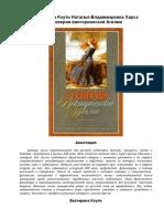 Коути Е. Суеверия Викторианской Англии.pdf