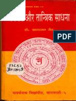 Jain Dharma Aur Tantrik Sadhana - Dr. Sagar Maal Jain