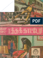 Tamil Comics - James Bond