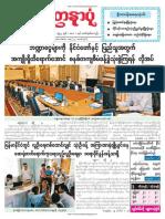 Yadanarpon Daily 10-4-2019