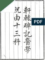 (明)无名-祝由十三科(较好版本)