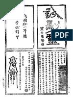 《符咒全书》民国余哲夫撰(大侠藏书)