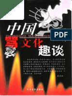 中国骂文化趣谈孙顺霖.pdf
