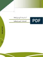 كتاب أساسيات المضخات الهيدروليكية.pdf