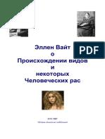 2019_MTeppone_EGW about Human races.pdf