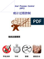 03. SPC(第2版).ppt