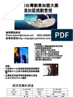 108.03.08 第18屆台灣創業加盟大展 連鎖加盟規劃管理 詹翔霖副教授