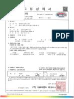 2. Polymer Tester(Calibration Certi.)