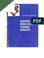 Из истории сатиры и юмора в турецкой литературе (XIV —XVII вв.)_Маштакова 1972.docx