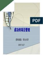 华为内部资料-项目管理.pdf