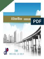 ASteelBox(钢混叠合梁桥施工图软件)介绍