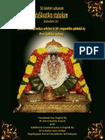 21 Dasavatara Stabakam.pdf