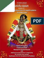 23 Sankeerna Stabakam.pdf