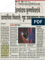Lokmat BlackHoleImage 11April2019 P02-1