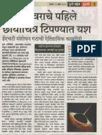 Pudhari BlackHoleImage 11April2019 P03