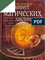 Скай А. 10 минут магических заклинаний.pdf