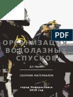 Организация водолазных спусков (Россия) Organization of diving descents (Russia)