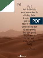 Soil Poem in Hindi