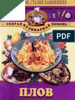 Ханкишиев С. - Плов - 2003.pdf