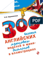 872- 300 базовых английских язык. моделей и мини-диалогов в илл._Караванова Н.Б_2015 -208с.pdf