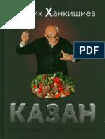 Ханкишиев С.- Казан. Кулинарный самоучитель.pdf