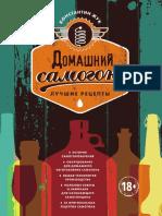 Жук. Домашний самогон. Лучшие рецепты.pdf