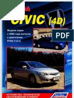 Honda Civic ( 4D ) модели седан с 2006 г.в. с двигателем R18A (1,8 л).pdf