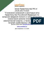 Постановление Правительства Рф От 24.05.2017 n 624 о Внесен