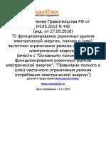 Постановление Правительства Рф От 04.05.2012 n 442 (Ред. От