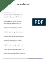 Tara-pratyangari-kavacham Oriya PDF File10963