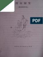 闾山秘笈 法术之书