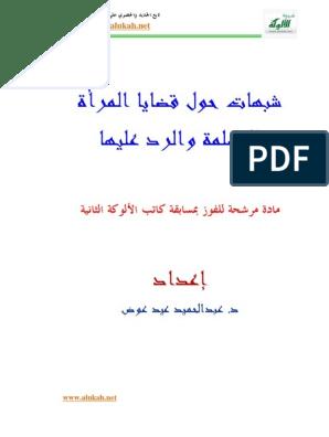تحميل مائة عام من العزلة ترجمة سليمان العطار pdf تحميل