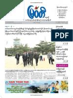 Myawady Daily 12-4-2019