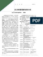 我国台湾省压力容器用材标准介绍_滕明德