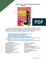 Кандыба Виктор Михайлович – Магия Вселенной и Возможности Человека