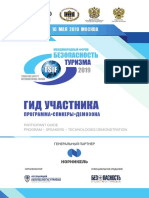 Программа Форума TSIF-2019