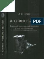 Petrov_A_V_-_Fenomen_teurgii_-_2003.pdf