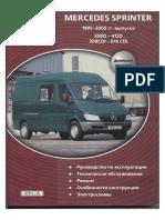 Mercedes Sprinter 1995-2005.pdf
