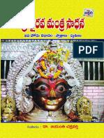 PreviewSriBhairavaMantraSadhana17226.pdf