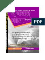 Bhagavad Gita (Hindi) Part-II (Dr. Sajid Siddiqui)