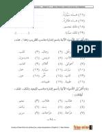Lessons in Arabic Language-1_Part48.pdf