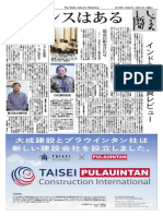 The Daily Jakarta Shimbun Economic Outlook SP 2018