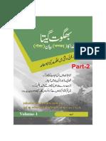 Bhagavad Gita (Urdu) (Dr. Sajid Siddiqui) Part-II