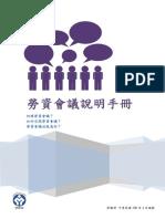 106年勞資會議說明手冊.pdf